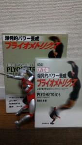 プライオメトリクスの本とDVD