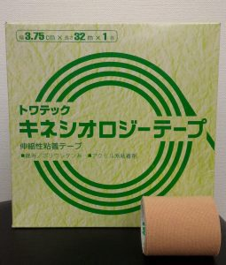 キネシオロジーテープ/トワテック