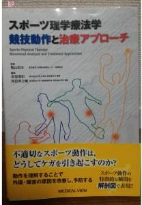 オススメのスポーツ障害の参考書