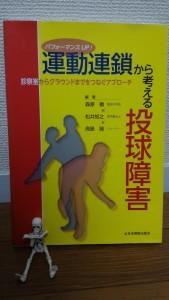 投球障害におすすめの本