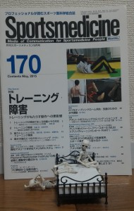 スポーツメディスン170号トレーニング障害