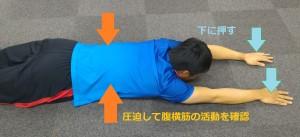 体幹と上肢の連動検査
