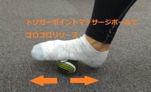 足底のマッサージボールのやり方