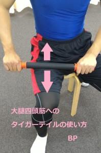 大腿四頭筋のタイガーテイルのやり方