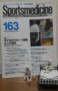 スポーツメディスン163