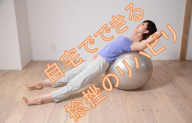 自宅でできる足首の捻挫後のリハビリ