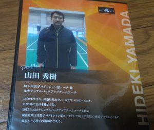 山田秀樹コーチについて